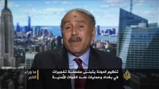 ما وراء الخبر-دلالات عودة تفجيرات تنظيم الدولة لقلب بغداد