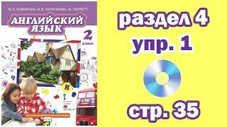 Раздел 4 - Упражнение 1 - Страница 35 (Английский язык 2 класс, учебник Комарова, Ларионова)