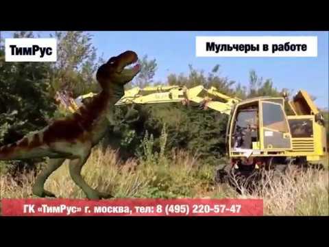 Мощные косилки   как динозавры