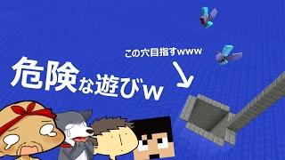 【カズぽこくら】危険な遊びホールインワンごっこw Part28
