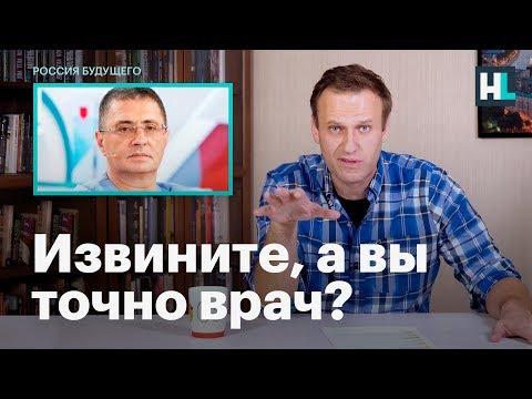 Навальный о высказываниях доктора Мясникова