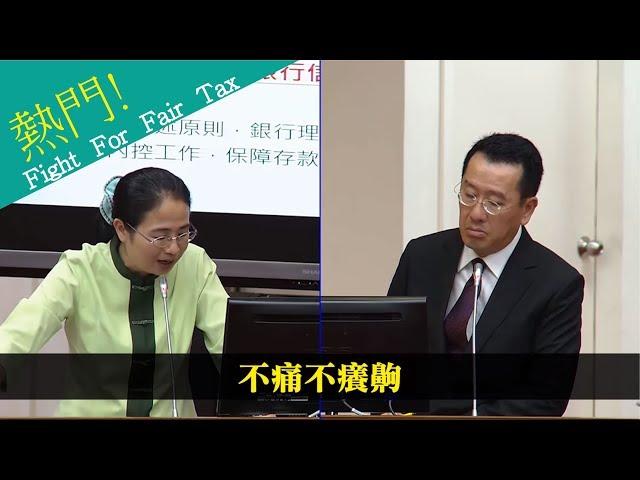 【主委精華】四位立委破台質詢金管會主委顧立雄