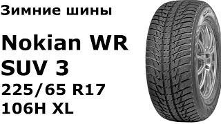 Обзор зимних шин Nokian WR SUV 3 225/65 R17 106H XL ????