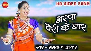Arpa Pairi Ke Dhar - अरपा पैरी के धार || Mamta Chandrakar || HD Video Song- 2020