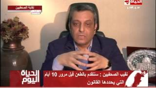 يحيى قلاش: حكم الحبس صادر بالتزامن مع اليوبيل الماسي لنقابة الصحفيين (فيديو) | المصري اليوم