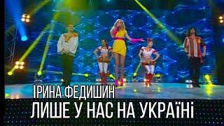 Ірина Федишин -Лише у нас на Україні
