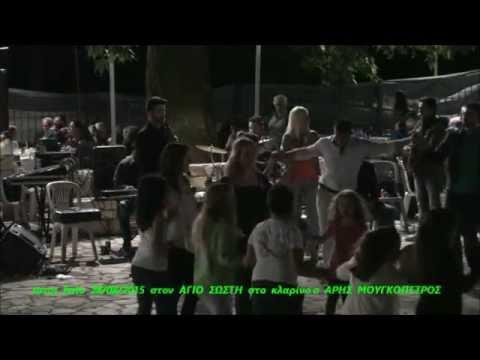 2015 / 08 / 28  ΠΑΝΗΓΥΡΙ  ΣΤΟΝ  ΑΓΙΟ  ΣΩΣΤΗ  Κλαρίνο   ΑΡΗΣ  ΜΟΥΓΚΟΠΕΤΡΟΣ   Νο 1