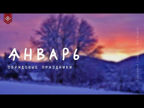 💦 Календарь славянских праздников по месяцам - январь 2020