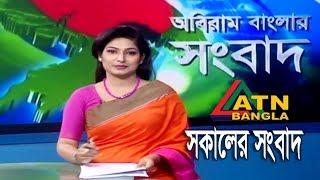 এটিএন বাংলা সকালের সংবাদ      ATN Bangla News at 10am      22.10.2019