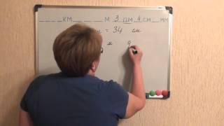 Единицы измерения длины 5 урок