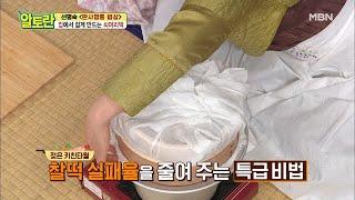 떡으로 예술을 하시는 명인님 (๑º口º๑) <쇠머리떡> 찌는 꿀팁까지 대방출!! MBN 201227 방송