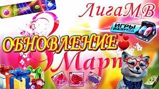 Обновление к 8 марта в Музвар - Обзор обновления Мьюзик Варс (Максимизатор Игры разума Нефтебабл)