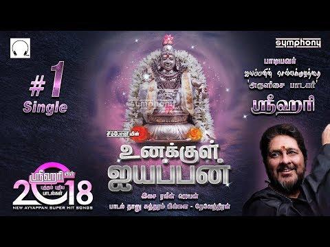 உனக்குள்-ஐயப்பன்- -ஸ்ரீஹரி-2018-ஐயப்பன்-பாடல்கள்-புதிய-வெளியீடு- -srihari-ayyappan-new-single-#1