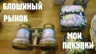 Блошиный рынок в Киеве. Удачные покупки.