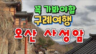 [무진장TV]남도기행ㅡ구례 오산 사성암