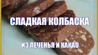 Сладкая колбаска из печенья и какао.