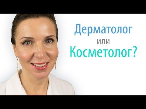 Чем отличается врач дерматолог от дерматовенеролога