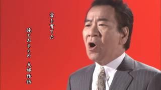 大川栄策 / 夫婦物語
