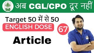 5:00 PM ENGLISH DOSE by Harsh Sir  Article  अब CGL/CPO दूर नहीं   Day #67