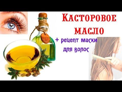Касторовое масло для волос и ресниц + маска для роста волос в домашних условиях