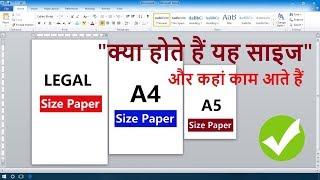 A4,A5,A6,A7 Size Paper,Legal size Paper क्या होते हैं और इन्हें कैसे प्रिंट किया जाता है