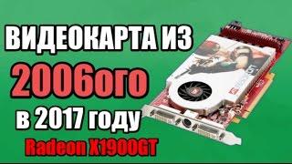 Видеокарта из 2006ого - RADEON X1900GT 256mb, на что способна?