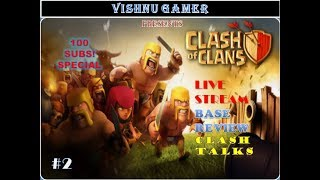 100 SuBs Special 🎆🎇COC LIVE STREAM BASE REVIEW AND CLASH TALKS