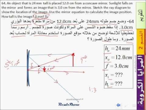 فيزياء Majroheel مسا ئل المرايا الكروية التقويم 64 22 Youtube