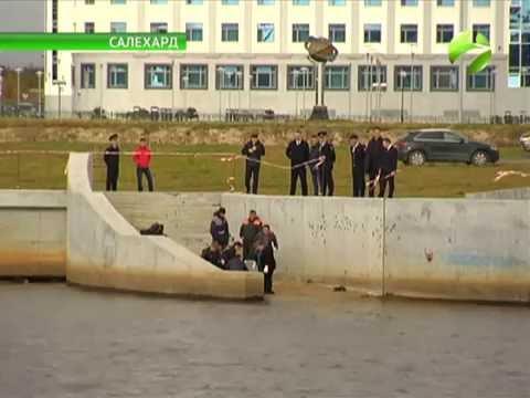 Сегодня в Салехарде нашли тело пропавшей несколько дней назад девочки