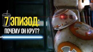 Звездные войны Эпизод 7. Чем он крут?