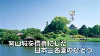 岡山後楽園(岡山市)