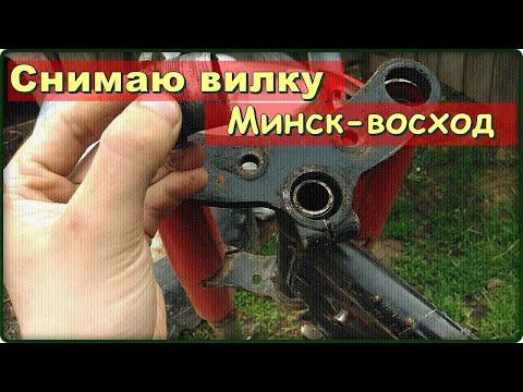 Как снять вилку на мотоцикле Минск Восход Жизнь в деревне