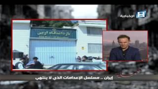 كدري: وضع حقوق الإنسان ليس جيدا ومنذ مجيئ ولاية الفقيه والوضع متدهور في إيران