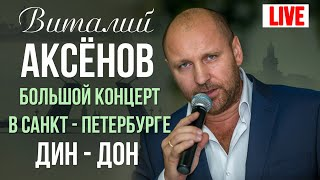 Виталий Аксенов - Дин-Дон (Большой концерт в Санкт-Петербурге 2017)
