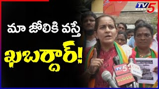 BJP Leader Emotional Comments Over Govadha Act | TV5 News Digital