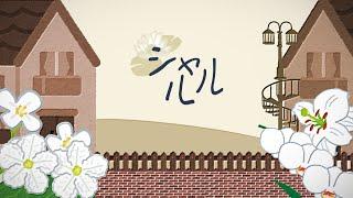 【歌ってみた】『シャルル』by草薙カレン ※本家と比較してみてください!
