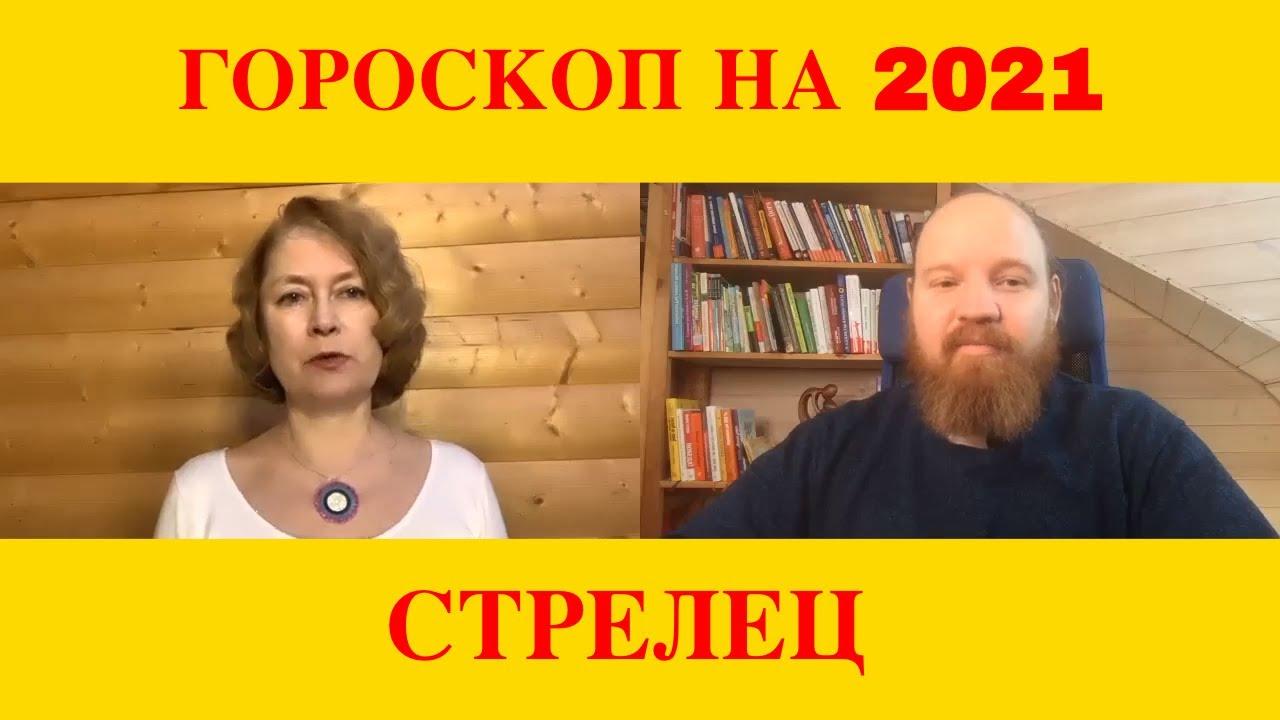 Гороскоп Стрелец 2021 год. Астропрогноз. Внимание! Уран 2022!