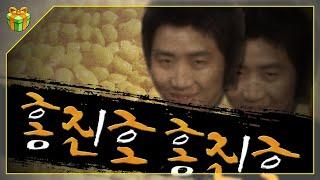 '홍진호' : '2' 그 자체가 되어버린 남자 (Feat. 스타크래프트 갤러리)