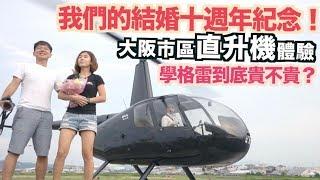 《飛行體驗EP23》學格雷到底貴不貴?我們的結婚十週年紀念|大阪市區直升機體驗|大阪航空|大阪自由行【我是老爸】