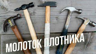 Обзор плотницких молотков (Форум 2015 Астрахань)