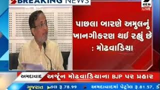 Arjuna Modhwadia strikes on BJP ॥ Sandesh News