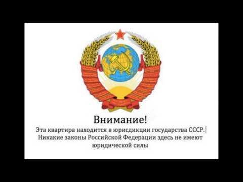 У полицаев РФ нет полномочий для общения с гражданами СССР