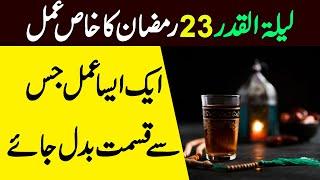 23 Ramzan Ki Ibadat | Lailatul Qadr Ki Fazilat
