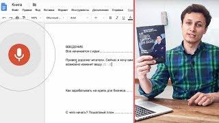 КАК НАПИСАТЬ КНИГУ? Работа в xMind и Google документах   Работа с текстовым редактором   Видеоурок