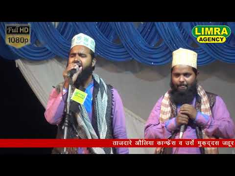 Kausar o Tasleem Nizamat Abdul Qadir 26 April 2018  Amethi HD India