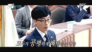 [Preview 따끈 예고] 20170401 Infinite Challenge 무한도전 - EP.523