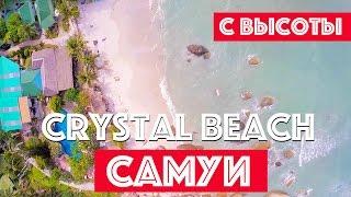 Отдых в январе на море | Silver Beach Samui | Crystal Bay Cамуи | Красивые места Тайланда(Больше полезной информации об отдыхе в Тайланде, на Самуи узнайте на welcometravel.ru -https://goo.gl/1NKsvw Пляж Кристал..., 2016-11-15T10:11:10.000Z)