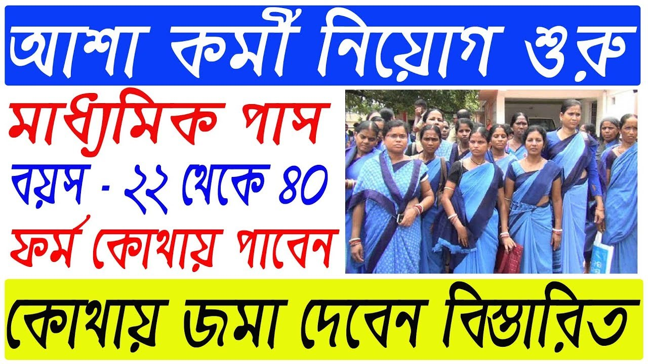 Asha Recruitment WB paschimmedinipur | Apply Asha Worker West Bengal 2018 |  আশা কর্মী নিয়োগ শুরু