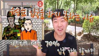 유승준 법원 판결에도 한국에 들어 오지 못하는 이유 !