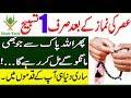 Download Video Powerful Wazifa For Any Hajat Any Need/Her Dua Qabool Hona Ka Wazifa/Islamic Wazaif MP4,  Mp3,  Flv, 3GP & WebM gratis
